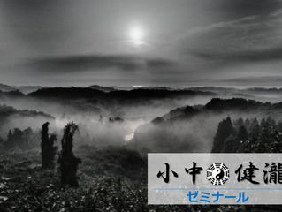 【健瀧ゼミナール 037】 森羅万葉の世界