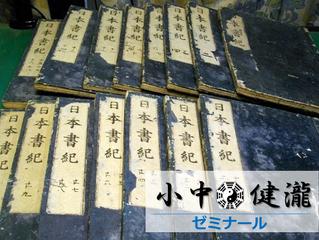 【健瀧ゼミナール 058】日本の国家的な宗教とされる『神道』とは何であるか?