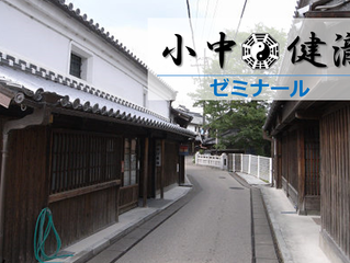 【健瀧ゼミナール 053】日本巡礼と日本の心旅「伝統文化と人情が通う町」