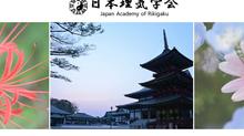 【お知らせ】日本理気学会を設立しました