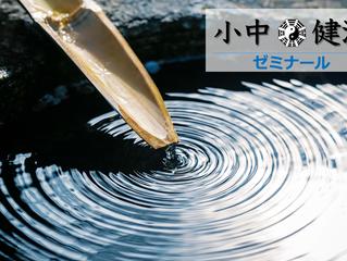 【健瀧ゼミナール063】「和と環の日本」