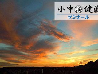【健瀧ゼミナール 062】『御茶を淹れるということ』(陰陽五行流・煎茶術「茶は生の術」)