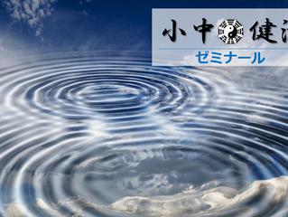 【健瀧ゼミナール 021】 伝家の宝刀