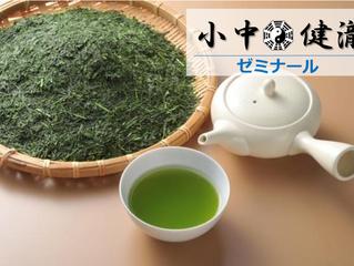 【健瀧ゼミナール 026】 陰陽五行で解く、「茶の一服」