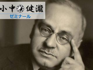 【健瀧ゼミナール 014】アドラー心理学の神髄