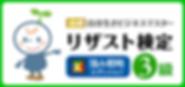 リザスト3級ロゴ_強み戦略.png