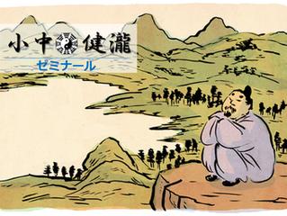 【健瀧ゼミナール 054】自由を求めて不自由になった現代人・心はいかにして自由になれるのか?