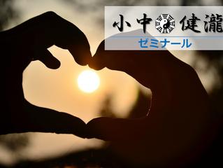 【健瀧ゼミナール 049】今日は「愛」というゼミナール