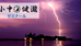 【健瀧ゼミナール 061】閉ざされた神々・真実(ほんとう)の神は何処に?