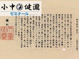 【健瀧ゼミナール 050】教育勅語とは何だったか