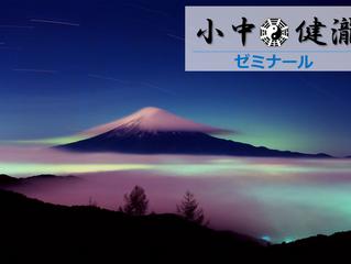 【健瀧ゼミナール 038】 「失われた日本の神々」