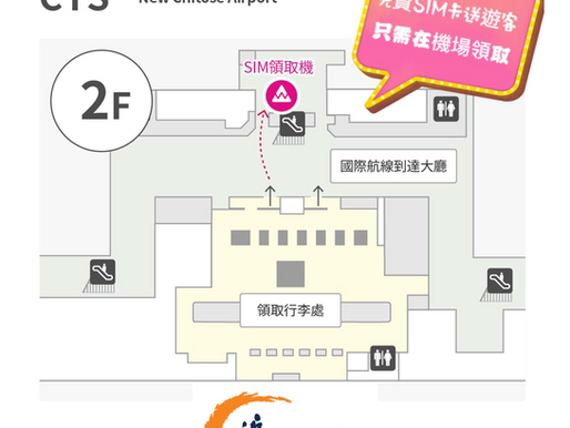 【免費SIM卡送遊客只需在機場領取】
