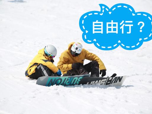 【新手的疑問 -選自由行?還是滑雪團?】
