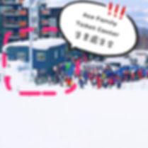 Hirafu Ace Family Quad Lift 售票處集合2.JPG