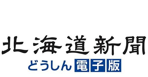 【日本政府補助北海道旅行70%住宿費】