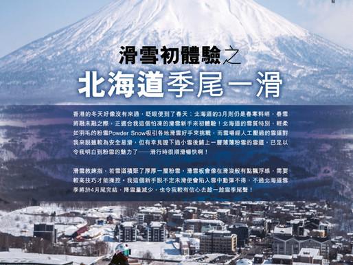 【追雪上雜誌了❗️香港雜誌報導❗️】