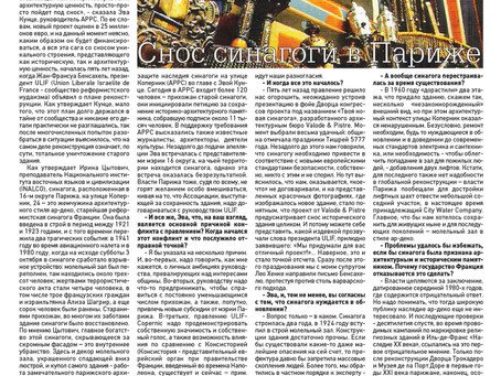 Synagogue en danger (en russe)
