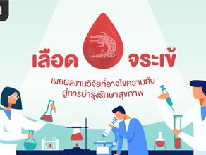 เลือดจระเข้ ...เผยผลงานวิจัยที่อาจไขความลับสู่การบำรุงรักษาสุขภาพ
