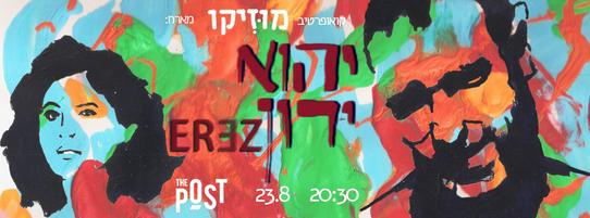 Cover for Muziko (music cooperative)
