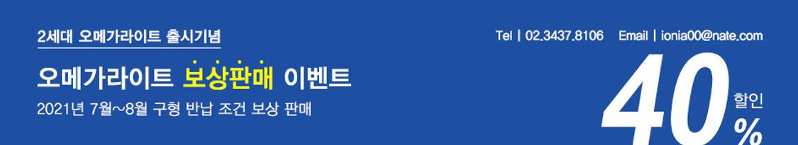 오메가라이트-신형-보상판매-이벤트
