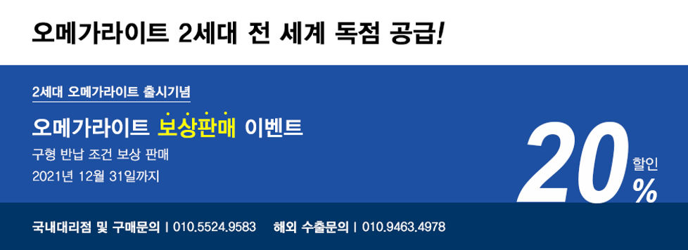 오메가라이트-보상판매-이벤트_수정4.jpg