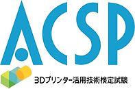 acsp_logo (1).jpg