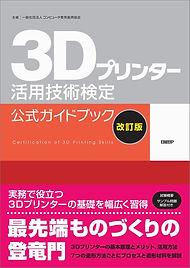 3dpguidebook.jpg