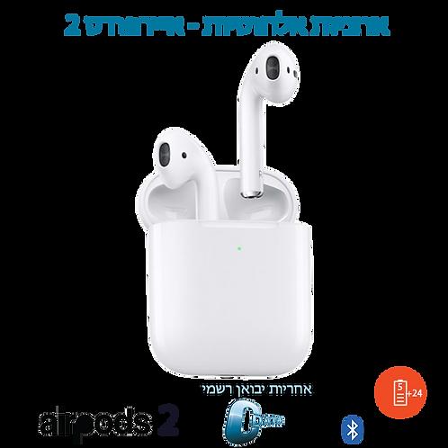 אוזניות אלחוטיות AirPods 2 יבואן רשמי