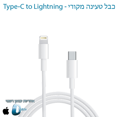 כבל מקורי אפל אייפון Type-C to Lightning