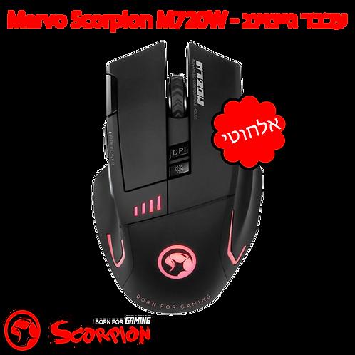 עכבר גיימינג אלחוטי Marvo Scorpion M720W