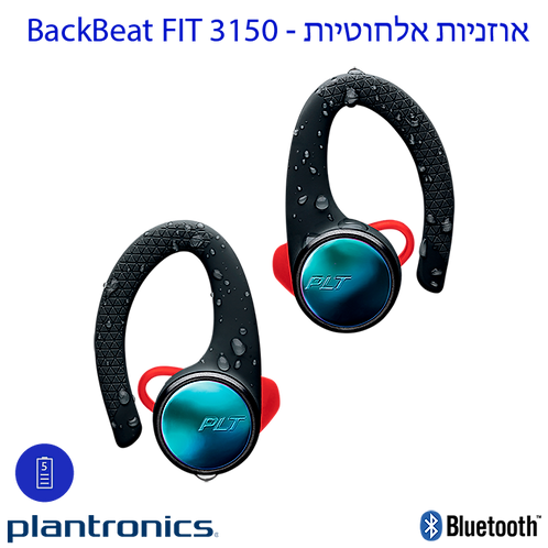 אוזניות אלחוטיות Plantronics BackBeat Fit 3150