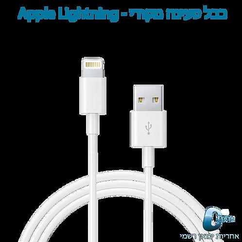 כבל מקורי אפל אייפון Apple Lightning