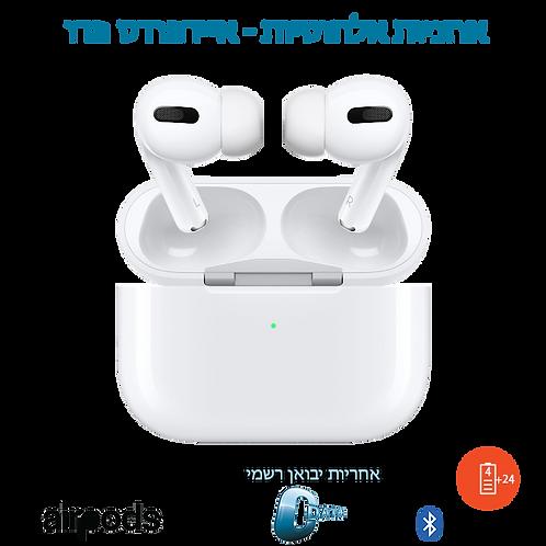 אוזניות אלחוטיות AirPods Pro יבואן רשמי