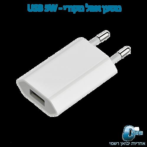 מטען מקורי אפל אייפון USB 5W
