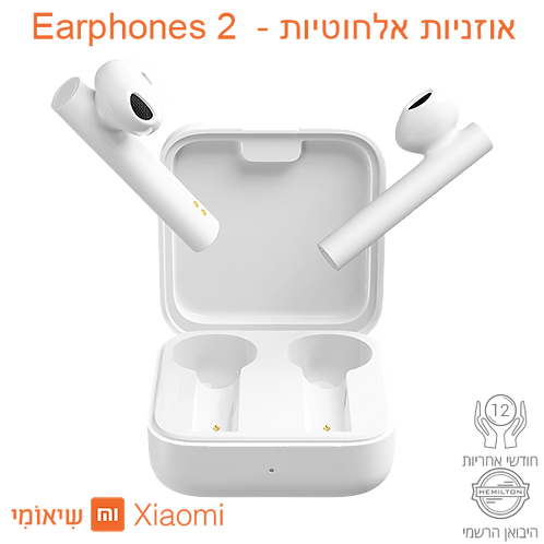 אוזניות אלחוטיות Mi True Wireless Earphones 2 Basic