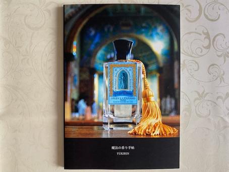 香水写真集『魔法の香り手帖』チャリティに参加しました