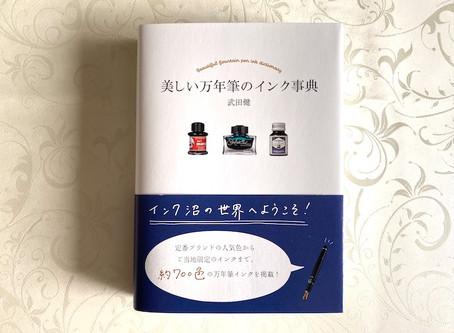 美しい万年筆のインク事典