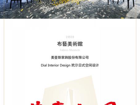 2019-2020 第六屆CRED AWARD地產設計大獎•中國 入圍