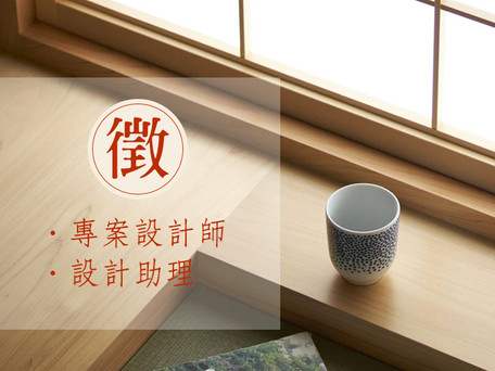歡迎熱愛日式風格的你加入!