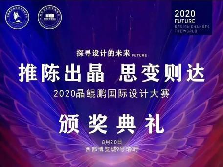 玳爾設計榮獲 2020 晶鯤鵬國際設計大賽 陳設組 金獎