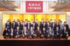 新春懇親会.JPG