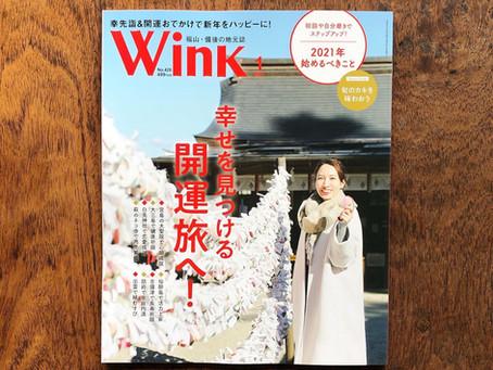 地元情報誌winkへ掲載