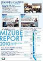 mizube_report_2010.jpg