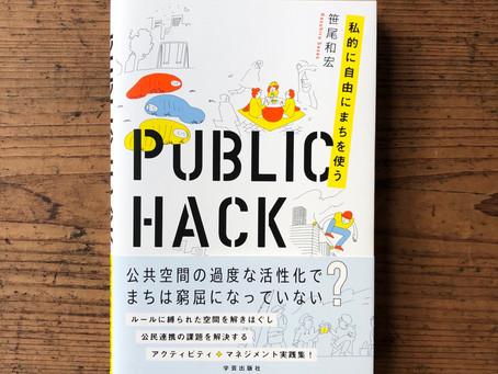 PUBLIC HACK