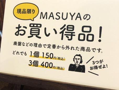 MASUYAのお買い得品!