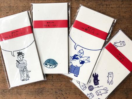 和紙田大學からアレッポチが入荷しました!