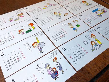 備後弁カレンダー