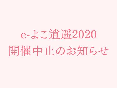 e-よこ逍遥2020 開催中止のお知らせ