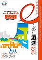 syouyou2015-1.jpg
