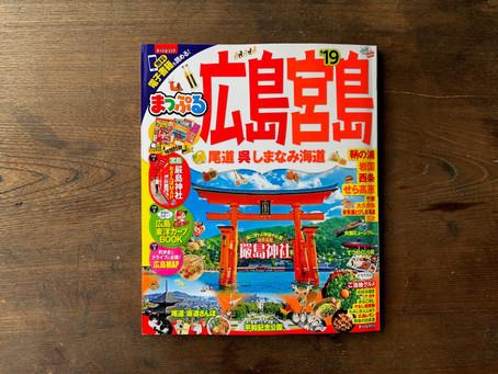 「まっぷる'19  広島宮島」に、龍馬の隠れ部屋 桝屋清右衛門宅を掲載頂きました。
